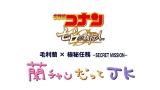 特報映像に合わせてJK用語を連発する特別動画「蘭ちゃんだってJK」(C)2018 青山剛昌/名探偵コナン製作委員会