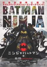 神風動画・初の長編アニメーション映画『ニンジャバットマン』6月15日公開決定