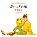 伊藤咲子 デビュー45周年記念アルバム『恋する名曲娘』(4月25日発売)ジャケット写真