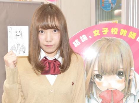 漫画『先生、好きです。』第1巻発売記念イベントに出席した夢みるアドレセンス・京佳 (C)ORICON NewS inc.