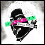 SKY-HI配信限定EP『ベストカタリスト -Special Edition EP-』