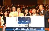 TBS系連続ドラマ日曜劇場『99.9-刑事専門弁護士- SEASONII』 (C)ORICON NewS inc.