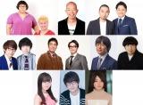 秋元康氏とテレビ東京がタッグを組む新番組『青春高校3年C組』出演者を大発表