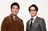 秋元康氏とテレビ東京がタッグを組む新番組『青春高校3年C組』担任(曜日MC)木曜担当のおぎやはぎ※隔週出演