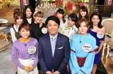 日本テレビ『坂上忍と○○の彼女』(3月18日(日)22:30〜23:25放送)より (C)日本テレビ