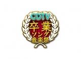 『CDTV 卒業ソング音楽祭』は3月21日放送 (C)TBS
