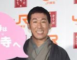 『そうだ 京都、行こう。「2018春プロモーション」』の発表会に出席した麒麟・田村裕 (C)ORICON NewS inc.