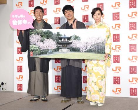 『そうだ 京都、行こう。「2018春プロモーション」』の発表会に出席した(左から)田村裕、川島明、コトリンゴ (C)ORICON NewS inc.
