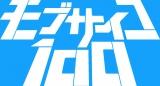 『モブサイコ100』テレビアニメシリーズ第2期制作決定(C)ONE・小学館/「モブサイコ100」製作委員会