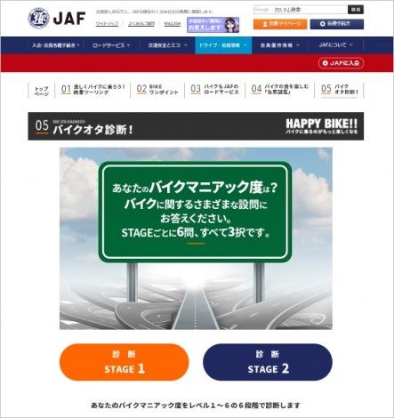 日本自動車連盟(JAF)の「バイクオタ診断!」