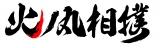 アニメ『火ノ丸相撲』ロゴタイトル(C)川田/集英社・「火ノ丸相撲」製作委員会