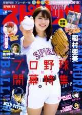 『週刊ビッグコミックスピリッツ』16号表紙