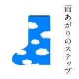 「新しい地図」がパラスポーツ応援チャリティーソング「雨あがりのステップ」を配信リリース