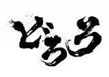 TVアニメ『どろろ』ロゴ