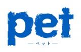 『pet』のロゴ