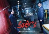 木村文乃&松田翔太、『ケイゾク』『SPEC』シリーズ完結編でコンビ結成