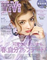 『ViVi』5月号表紙