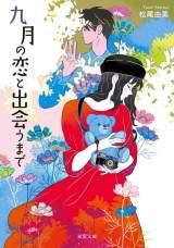 松尾由美氏の『九月の恋と出会うまで』(双葉社刊)