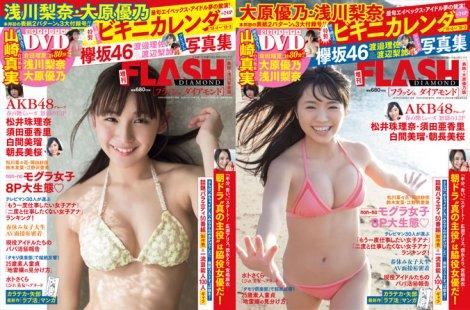 サムネイル 『FLASHダイアモンド』が浅川梨奈と大原優乃の2パターン表紙で発売