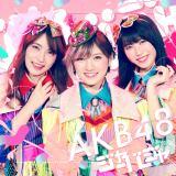 岡田奈々(中央)が初のセンターを務めたAKB48のシングル「ジャーバージャ」