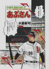 水島新司氏の野球漫画『あぶさん』が4年ぶりに復活。3月20日発売の『ビッグコミックオリジナル』7号(小学館)に掲載