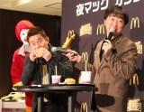 日本マクドナルド『「夜マック」カウントダウンイベント』に出席したスピードワゴン (C)oricon ME inc.