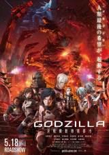 5月18日に公開されるアニメ映画『GODZILLA 決戦機動増殖都市』の新キービジュアル(C)2018 TOHO CO., LTD.