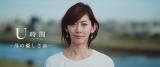 オルビスの動画シリーズ『U時間』に出演する佐藤藍子