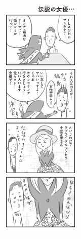 矢部太郎の最新描き下ろし漫画が『FLASHダイアモンド』に掲載 (C)FLASHダイアモンド