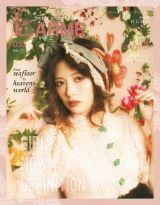 『LARME 033 May』に登場する乃木坂46・白石麻衣