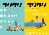 劇場版『フリクリ オルタナ』(9月7日公開)、劇場版『フリクリ プログレ』(9月28日公開)(C)2018 Production I.G / 東宝