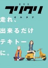 劇場版『フリクリ オルタナ』(9月7日公開)(C)2018 Production I.G / 東宝