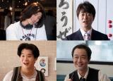 (写真左上から時計周り)三浦春馬、新井浩文、リリー・フランキー、矢本悠馬 (C)2018「SUNNY」製作委員会