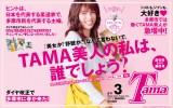 京王線・小田急線の交通広告でモデルに初挑戦した松本薫
