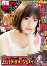 『月刊ヤングマガジン』4号(講談社)