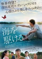 ディーン・フジオカ主演『海を駆ける』は5月26日公開 (C)2018