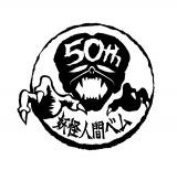 妖怪人間ベム 50周年プロジェクトのロゴタイトル