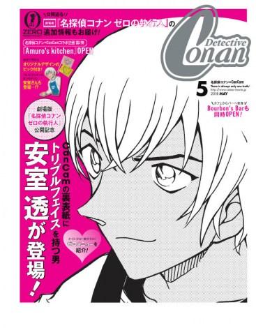 サムネイル 『CanCam』5月号(3月23日発売)(裏)表紙に『名探偵コナン』の安室透が登場。ロゴが「Conan」に!