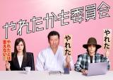 『やれたかも委員会』佐藤二朗・白石麻衣・山田孝之でテレビドラマ化