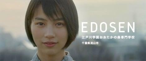 サムネイル 江戸川学園おおたかの森専門学校(EDOSEN)のイメージキャラクターに就任したのん