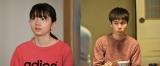 4月13日スタートのTBS系連続ドラマ『あなたには帰る家がある』に出演する桜田ひよりと萩原利久 (C)TBS