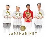 松山を代表するロックバンド・ジャパハリネット