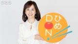 NHK松山放送局の新番組『ひめDON!』(4月13日スタート)司会を務める首藤奈知子アナウンサー(C)NHK