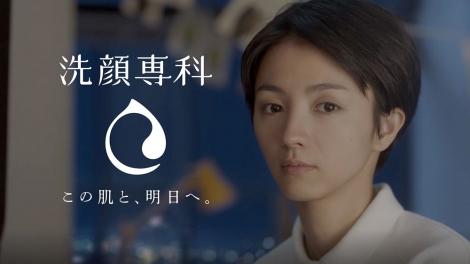 洗顔専科「パーフェクトホイップ」の新CM『おかえり娘』篇に出演する満島ひかり