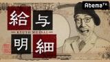 伝説の深夜番組「給与明細」がAbemaTVにて復活 (C)AbemaTV