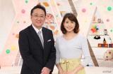 25年目に突入する『めざましテレビ』のメインキャスター(左から)三宅正治アナ、永島優美アナ