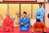 25日に放送される『ガキの使い特別版 チキチキ大喜利大集合スペシャル』(C)日本テレビ