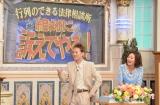 日本テレビ系『行列のできる法律相談所』でサプライズでMCを務めた中居正広 (C)日本テレビ