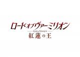 ロゴタイトル=アーケードゲーム『LORD of VERMILION』TVアニメ化 出演は梶裕貴&福圓美里(C)2018 SQUARE ENIX/KADOKAWA/LORD of VERMILION製作委員会