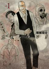 『スモーキング』(講談社ヤンマガKC)書影(C)岩城宏士/講談社
